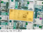 Купить «Золотая купюра тысяча рублей», фото № 8111457, снято 25 апреля 2015 г. (c) Старостин Сергей / Фотобанк Лори