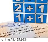 Купить «Материнский капитал с детскими кубиками», фото № 8455993, снято 29 июля 2015 г. (c) Элина Гаревская / Фотобанк Лори