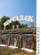 Коргазак, минеральный источник (2015 год). Редакционное фото, фотограф Виктор Аксёнов / Фотобанк Лори