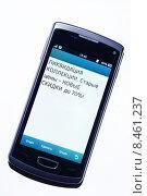 Купить «Сообщение о скидках на экране телефона», эксклюзивное фото № 8461237, снято 1 марта 2015 г. (c) Dmitry29 / Фотобанк Лори