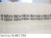 Пластиковые банки с этикетками для раствора щавелевой кислоты. Стоковое фото, фотограф Александра Прохорова / Фотобанк Лори
