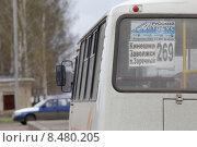 Купить «Вывеска маршрута автобуса», эксклюзивное фото № 8480205, снято 3 мая 2015 г. (c) Дмитрий Неумоин / Фотобанк Лори