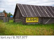 """Купить «Вывеска """"Кафе"""" на старом амбаре», фото № 8707977, снято 30 июня 2015 г. (c) Александр Романов / Фотобанк Лори"""