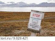 Купить «svalbard eisb gefahr stopp spitzbergen», фото № 9029421, снято 18 ноября 2018 г. (c) PantherMedia / Фотобанк Лори