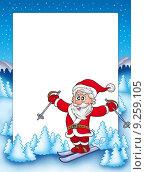 Купить «Frame with skiing Santa Claus», иллюстрация № 9259105 (c) PantherMedia / Фотобанк Лори