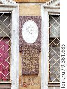 Купить «Памятная табличка на фасаде здания на улице Куйбышева, 65 в Самаре», фото № 9361685, снято 16 марта 2013 г. (c) Manapova Ekaterina / Фотобанк Лори