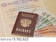 Купить «Материнский капитал, паспорт и деньги», фото № 9782825, снято 11 августа 2015 г. (c) Лариса Капусткина / Фотобанк Лори