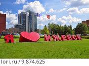 """Надпись на газоне: """"Я люблю Ижевск"""". Ижевск (2015 год). Редакционное фото, фотограф Agnes Chvankova / Фотобанк Лори"""