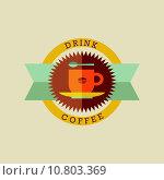 Купить «Drink coffee badge», иллюстрация № 10803369 (c) PantherMedia / Фотобанк Лори