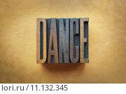 Купить «The word DANCE written in vintage letterpress type.», фото № 11132345, снято 27 июня 2019 г. (c) PantherMedia / Фотобанк Лори
