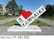 """Стела-надпись """"Я люблю Камчатку"""", фото № 11141553, снято 9 августа 2015 г. (c) А. А. Пирагис / Фотобанк Лори"""