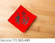 Купить «Chinese new year calligraphy, word meaning is good luck», фото № 11363449, снято 26 мая 2020 г. (c) PantherMedia / Фотобанк Лори
