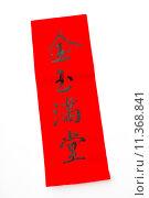 Купить «Chinese new year calligraphy, phrase meaning is treasures fill the home», фото № 11368841, снято 26 мая 2020 г. (c) PantherMedia / Фотобанк Лори