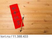 Купить «Chinese new year calligraphy, phrase meaning is happy new year», фото № 11388433, снято 26 мая 2020 г. (c) PantherMedia / Фотобанк Лори