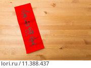 Купить «Chinese new year calligraphy, phrase meaning is treasures fill the home», фото № 11388437, снято 21 апреля 2019 г. (c) PantherMedia / Фотобанк Лори