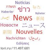 Купить «News, languages», фото № 11497681, снято 22 марта 2019 г. (c) PantherMedia / Фотобанк Лори