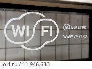 Купить «Свободный доступ в интернет через wi-fi в Московском метрополитене», фото № 11946633, снято 25 июля 2015 г. (c) Денис Ларкин / Фотобанк Лори