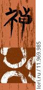 Купить «Grunge Zen circle calligraphy illustration», иллюстрация № 11969985 (c) PantherMedia / Фотобанк Лори