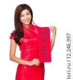 Купить «Chinese woman hold with Fai Chun, phrase meaning is excel yours studies», фото № 12246997, снято 17 июля 2019 г. (c) PantherMedia / Фотобанк Лори