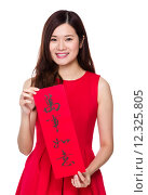 Купить «Woman hold with fai chun, phrase meaning is everything goes smooth», фото № 12325805, снято 17 июля 2019 г. (c) PantherMedia / Фотобанк Лори