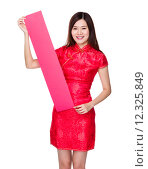 Купить «Woman hold with blank rectangle paper», фото № 12325849, снято 26 мая 2020 г. (c) PantherMedia / Фотобанк Лори