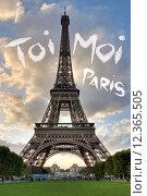 Купить «Love in Paris Eiffel Tower», фото № 12365505, снято 19 июня 2019 г. (c) PantherMedia / Фотобанк Лори