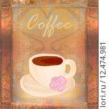 Купить «cup of coffee vintage card», иллюстрация № 12474981 (c) PantherMedia / Фотобанк Лори