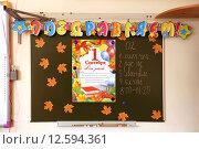 Купить «Украшенная школьная доска в классе 1 сентября», эксклюзивное фото № 12594361, снято 1 сентября 2015 г. (c) Алексей Гусев / Фотобанк Лори