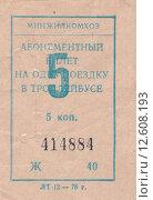 Купить «Абонементный билет на 1 поездку в троллейбусе, 1976 год», иллюстрация № 12608193 (c) Илюхина Наталья / Фотобанк Лори