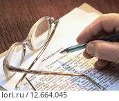 Купить «Завещание на бумаге и очки», фото № 12664045, снято 21 декабря 2009 г. (c) Alexey Matushkov / Фотобанк Лори