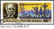 Купить «Почтовая марка России 1992 года. Портрет Л.А.Загоскина», фото № 12688817, снято 23 января 2019 г. (c) Фотограф / Фотобанк Лори