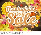 Купить «Распродажа в День Благодарения, векторный шаблон», иллюстрация № 12703117 (c) Владимир / Фотобанк Лори