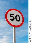 Ограничение максимальной скорости. Стоковое фото, фотограф Артём Самохин / Фотобанк Лори