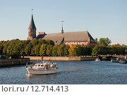 Купить «Остров Канта. Калининград», эксклюзивное фото № 12714413, снято 19 сентября 2015 г. (c) Svet / Фотобанк Лори