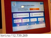Купить «Платежный терминал QIWI», фото № 12739269, снято 19 сентября 2015 г. (c) Victoria Demidova / Фотобанк Лори