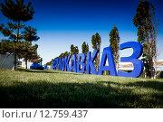 Российский Интернет Форум - РИФ.Кавказ (2015 год). Редакционное фото, фотограф Махсумов Шамиль / Фотобанк Лори
