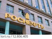 Купить «Роснефть, логотип компании на здании на Дубиниской улице г. Москва», фото № 12806405, снято 5 июля 2014 г. (c) Геннадий Соловьев / Фотобанк Лори