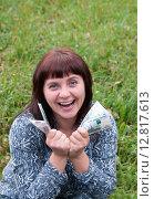 Купить «Женщина радуется деньгам и широко улыбается на фоне зелени», фото № 12817613, снято 5 сентября 2015 г. (c) Катерина Белякина / Фотобанк Лори