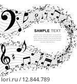 Купить «Musical background», иллюстрация № 12844789 (c) PantherMedia / Фотобанк Лори