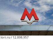 Купить «Знак метро. Красная  буква М», фото № 12898957, снято 20 мая 2015 г. (c) М Б / Фотобанк Лори