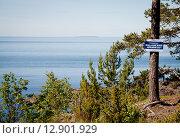Природный парк Валаамский архипелаг (2015 год). Редакционное фото, фотограф Сорокин Андрей / Фотобанк Лори