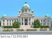 Купить «Здание Народной скупщины (парламента) Сербии в Белграде», фото № 12910061, снято 14 мая 2011 г. (c) Михаил Марковский / Фотобанк Лори