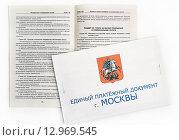 Купить «Единый платёжный документ лежит на раскрытой брошюре», эксклюзивное фото № 12969545, снято 6 марта 2015 г. (c) Dmitry29 / Фотобанк Лори