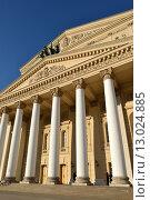 Белоснежные колонны Большого театра, Москва (2015 год). Стоковое фото, фотограф Валерия Попова / Фотобанк Лори