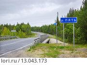 Купить «Мост через реку Пять. Карелия», фото № 13043173, снято 28 августа 2015 г. (c) Александр Романов / Фотобанк Лори