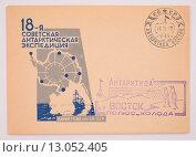 Почтовый конверт 1972 года с почтовым штемпелем  Антарктиды исследовательская станция Восток. Стоковое фото, фотограф Сергей Кудрявцев / Фотобанк Лори