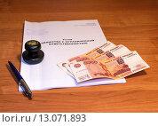 Купить «Печать, ручка и устав организации на столе. Регистрация фирмы», фото № 13071893, снято 16 ноября 2015 г. (c) Ивашков Александр / Фотобанк Лори