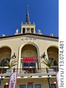 Купить «Красивейшее здание морского вокзала,Сочи», фото № 13074481, снято 14 ноября 2015 г. (c) Игорь Архипов / Фотобанк Лори