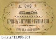 Купить «Паровозные цепи», иллюстрация № 13096801 (c) Дмитрий Никитин / Фотобанк Лори