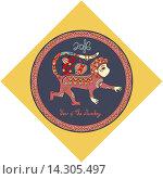 Купить «Оригинальный дизайн для празднования нового года с декоративной обезьяной», иллюстрация № 14305497 (c) Олеся Каракоця / Фотобанк Лори